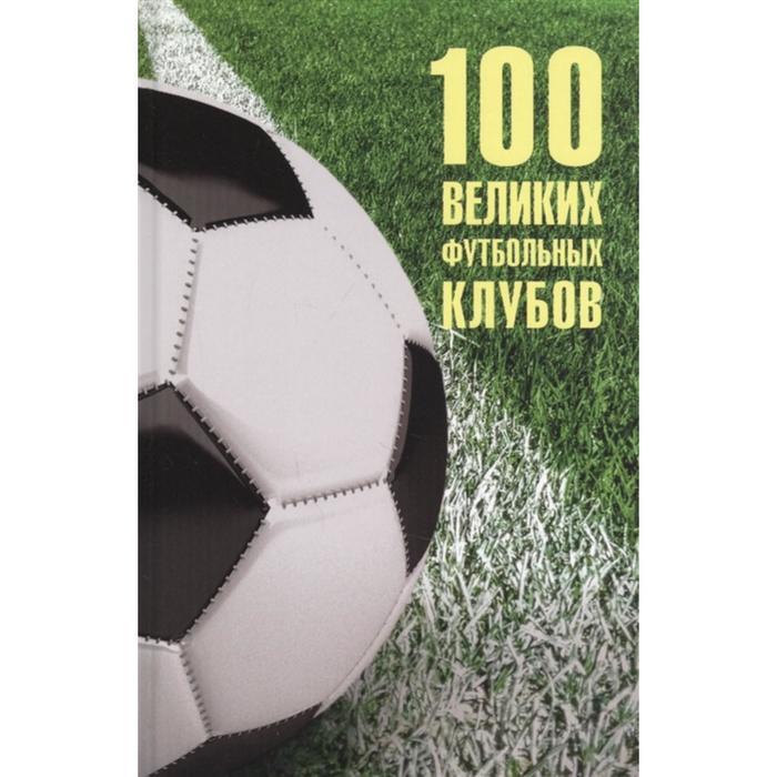 100 великих футбольных клубов. Малов В.