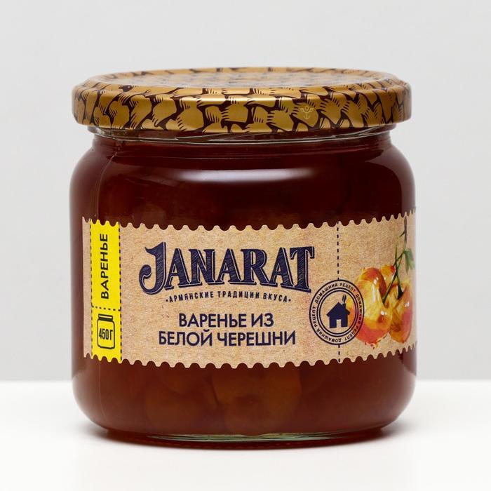 Варенье из белой черешни Janarat, 450 г