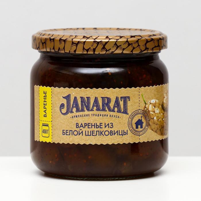 Варенье из белой шелковицы Janarat, 450 г