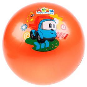 Мяч «Грузовичок Лёва», 23 см с наклейкой, цвет МИКС