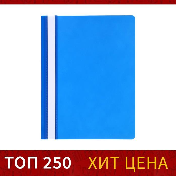 Папка-скоросшиватель Calligrata, А4, 120 мкм, синяя, прозрачный верх