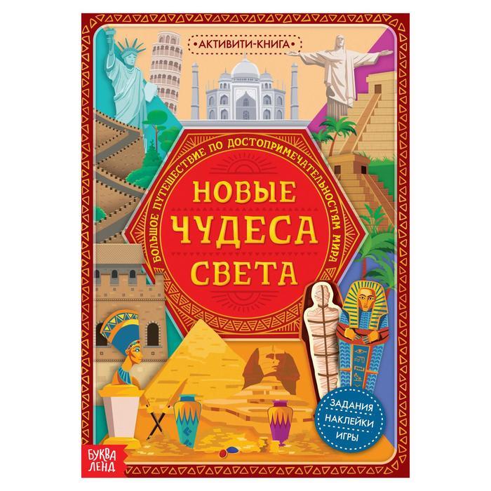 Активити- книга с наклейками «Новые чудеса света», 20 стр.