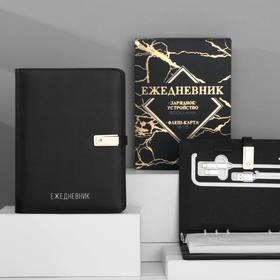 Ежедневник со встроенным зарядным устройством 8000 мАh и флешкой 16 ГБ «Универсальный», 17,5 х 23,5 см Ош
