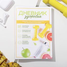 Дневник здоровья «Универсальный», 14,8 х 21 см Ош