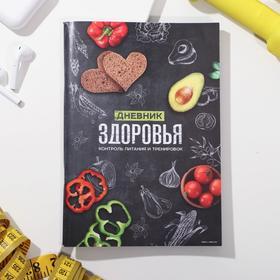 Дневник здоровья «Контроль питания и тренировок», 14,8 х 21 см Ош