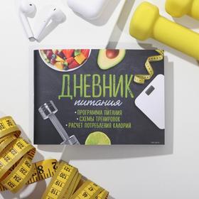 Дневник тренировок и питания « Фитнес ежедневник», 15,3 × 12,4 × 1 см Ош
