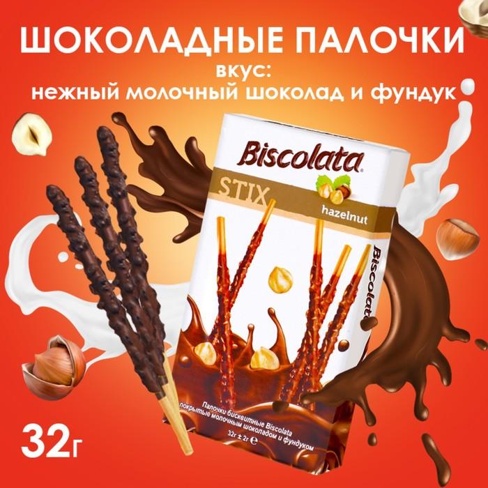 Бисквитные палочки Biscolata Stix Hazelnut в молочном шоколаде с лесным орехом, 32 г