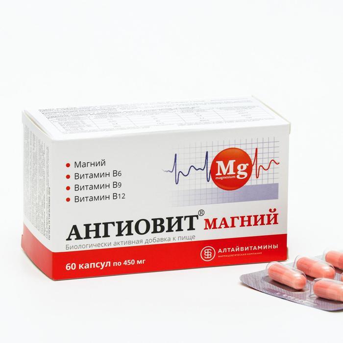 Агниовит магний «Алтайвитамины», защита сердца, 60 капсул по 450 мг