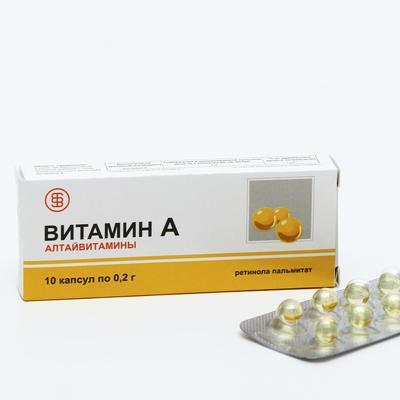 Витамин А «Алтайвитамины», 10 капсул по 0,2 г - Фото 1