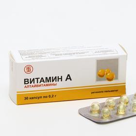 Витамин А Алтайвитамины, 30 капсул по 0.2 г