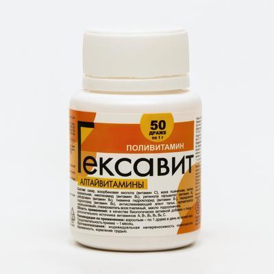 Гексавит «Алтайвитамины», комплекс витаминов А, В1, В2, В3, В6, С, 50 драже по 1 г - Фото 1