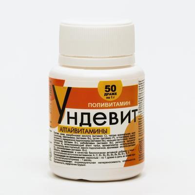 Ундевит «Алтайвитамины», комплекс витаминов А, В, Е, С и Р, 50 драже по 1 г - Фото 1