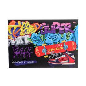 Эскизник А4, 8 листов 'Уличные граффити', бумажная обложка, блок 100 г/м2 Ош
