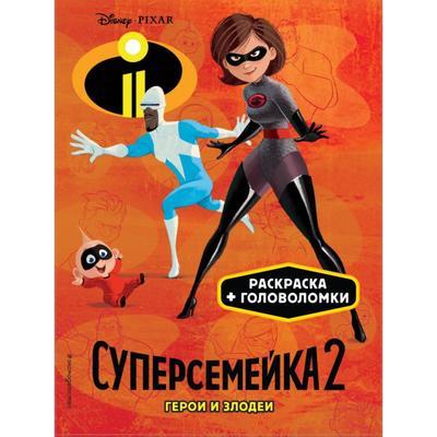 Суперсемейка-2. Герои и злодеи. Раскраски и игры - Фото 1