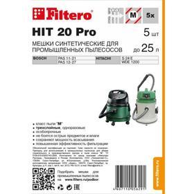 Мешок-пылесборник Filtero HIT 20 Pro, 5 шт