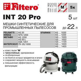 Мешок-пылесборник Filtero INT 20 Pro, 5 шт