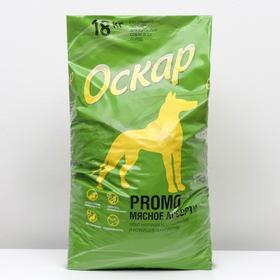 """Сухой корм """"Оскар"""" PROMO для собак всех пород, мясное ассорти, 16 кг"""