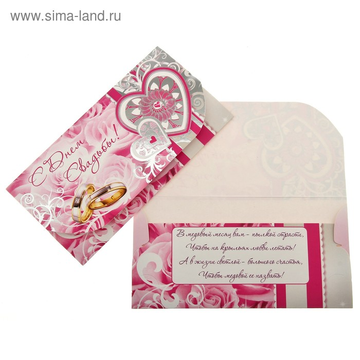 поздравленья со свадьбой на конверт с деньгами тем