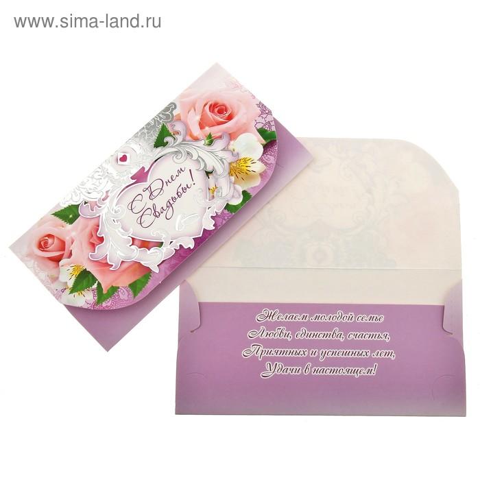 свадебные поздравления к конверту с деньгами того