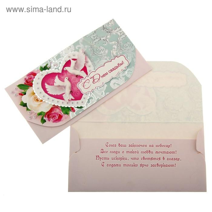 поздравление с днем свадьбы на конверте где