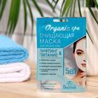 Маска очищающая для лица и шеи Floresan Organic SPA, 15 мл