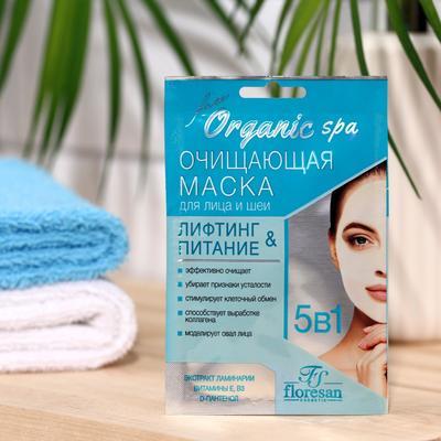 Маска очищающая для лица и шеи Floresan Organic SPA, 15 мл - Фото 1