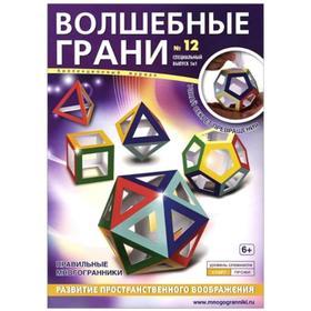 Волшебные грани. №12. Правильные многогранники (6+)