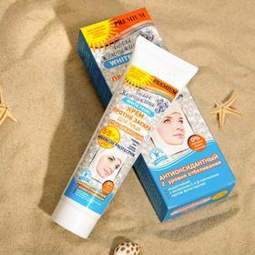 Крем против загара для лица spf-55+. Отбеливающий. Антиоксидантный. 2 уровня отбеливания 100