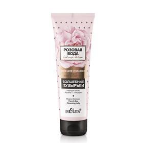 """Желе для очищения лица и кожи вокруг глаз BIELITA Розовая вода.HydRoseDeluxe """"Волшебные пузырьки"""", 7"""