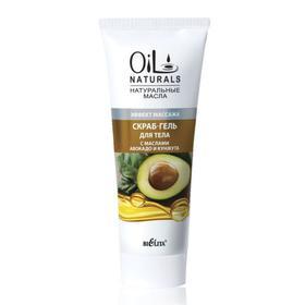 Скраб-гель для тела Bielita Oil с маслами авокадо и кунжута, эффект массажа, 200 мл