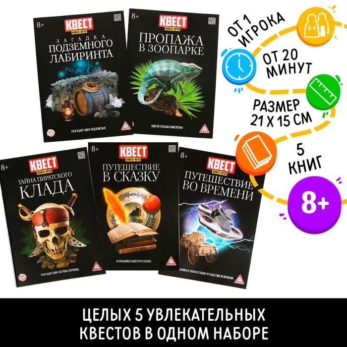 «Книга-квест» версия 2, 8+ №1 МИКС