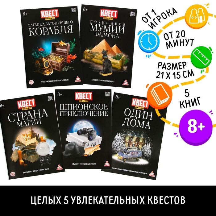 «Книга-квест» версия 2, 8+ №2 МИКС
