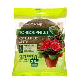 """Почвобрикет БиоМастер """"Комнатные цветы"""", круглый,  2.5 л"""
