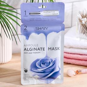 Ампульная альгинатная маска Shary Против морщин, 30г