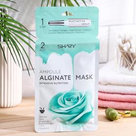 Ампульная альгинатная маска Shary Интенсивное питание, 30г
