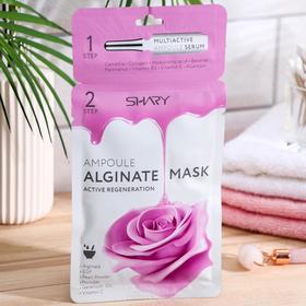 Ампульная альгинатная маска Shary Активная регенерация, 30г