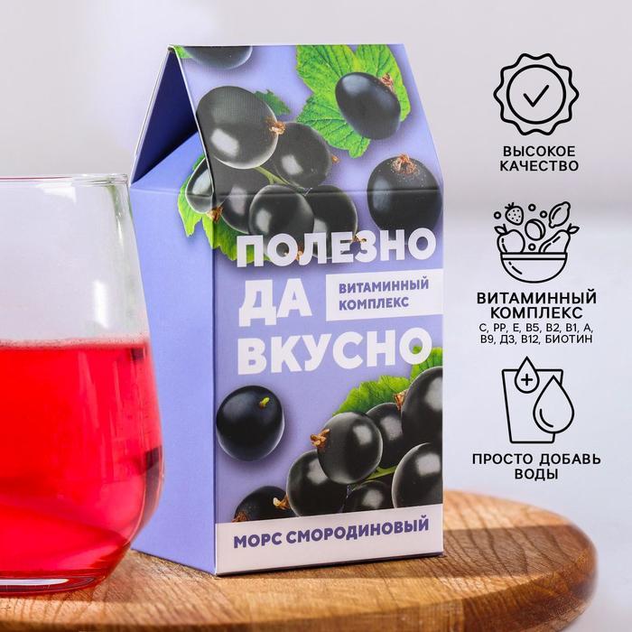 Морс «Полезно да вкусно» гранулированный, вкус: смородина,100 г. БЕЗ ГМО