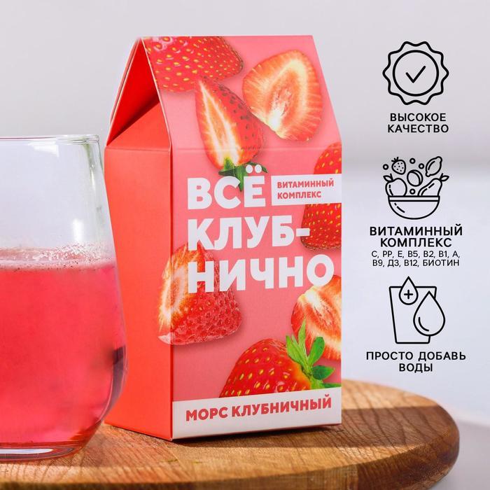 Морс «Витаминный комплекс» гранулированный, вкус: клубника,100 г. БЕЗ ГМО