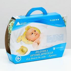 Подушка ортопедическая для детей до года - 'Крейт'  П-220 Ош