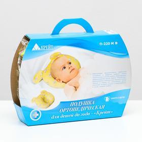 Подушка ортопедическая для детей до года - 'Крейт'  П-220М Ош