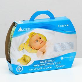 Подушка ортопедическая для детей до года - 'Крейт'  П-220Я Ош