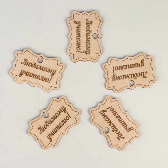 Бирка деревянная Любимому учителю Форма 5, для подарка, на стенд