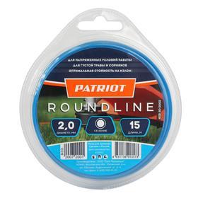 Леска PATRIOT Roundline, d=2 мм, 15 м, круглая