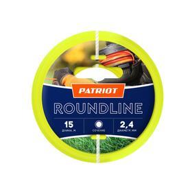 Леска PATRIOT Roundline, d=2.4 мм, 15 м, круглая