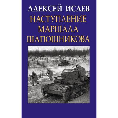 Наступление маршала Шапошникова. Исаев А.В. - Фото 1
