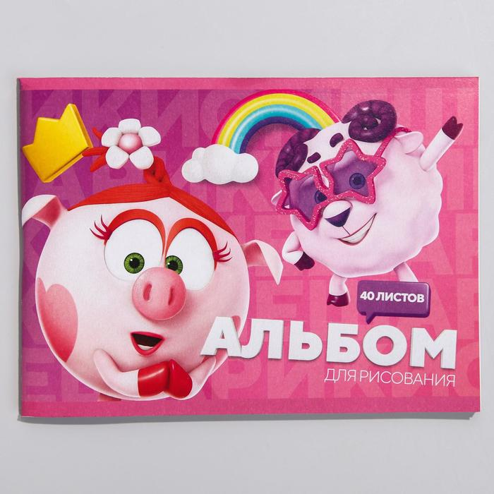 Альбом д/рис А5 40л на скрепке СМЕШАРИКИ
