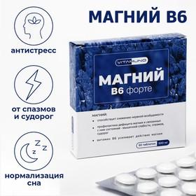 Магний B6 форте, 50 таблеток по 500 мг