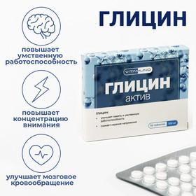 Глицин Актив, 50 таблеток по 0.1 г