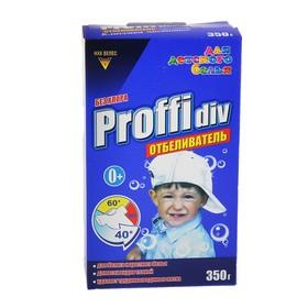 Отбеливатель Proffidiv для детского белья, 350 г Ош