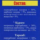 Отбеливатель Proffidiv для детского белья, 350 г - Фото 3